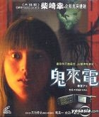 One Missed Call  (Hong Kong Version)