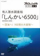 Professional Shigoto no Ryugi Yujin Sensui Chosa Sen 'Shinkai 6500' (Japan Version)