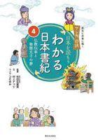 nihon o yomou wakaru nihon shiyoki 4 butsukiyou denrai to manga yuuyaku
