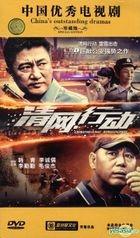 Qing Wang Xing Dong (DVD) (End) (China Version)