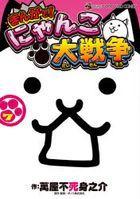 manga de niyanko daisensou 7 7 tentoumushi komitsukusu supeshiyaru
