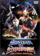 Movie: Ultraman Cosmos VS Ultraman Justice The Final Battle (DVD) (Japan Version)