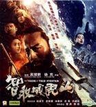The Taking Of Tiger Mountain (2014) (VCD) (Hong Kong Version)