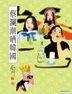 Cai Lan Chao Shen Han Guo