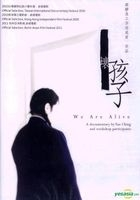 We Are Alive (DVD) (Hong Kong Version)