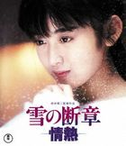 Yuki no Dansho - Jonetsu - (Blu-ray)(Japan Version)
