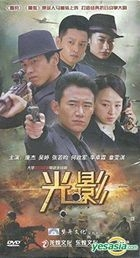 Light And Shadow (DVD) (End) (China Version)