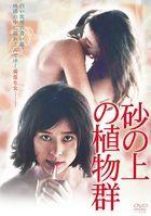 Suna no Ue No Shokubutsu Gun  (DVD) (Japan Version)