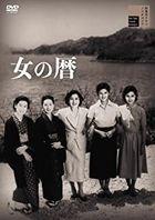 ONNA NO KOYOMI (Japan Version)