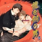 Drama CD Ryuu wo Kau Otoko (Japan Version)