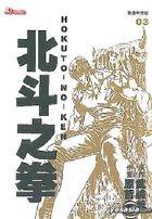 Hokuto-No-Ken Vol.3