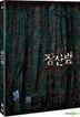 The Mimic (2DVD) (Korea Version)