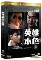 A Better Tomorrow (1986) (DVD) (Remastered Edition) (Hong Kong Version)