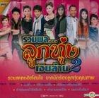 Grammy Gold : Ruam Phol Loog Thung Ngern Larn - Vol.2 Karaoke (DVD) (Thailand Version)