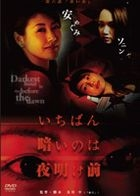 最黑暗的是黎明前 Vol.6 (日本版)