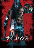 The Rental  (DVD)(Japan Version)