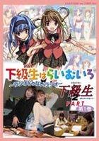 Radio DVD: Kakyusei wa Lime-iro- Radio janai Radio Kakyusei 2 Part 1 (Japan Version)