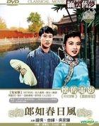 Lang Ru Chun Ri Feng (DVD) (Taiwan Version)