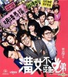 The Best Plan Is No Plan (2013) (VCD) (Hong Kong Version)