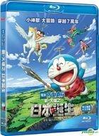 Doraemon: Nobita and the Birth of Japan 2016 (Blu-ray) (Hong Kong Version)