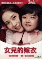 Wedding Dress (DVD) (Taiwan Version)