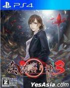 真 流行神 3 (日本版)