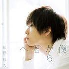 Boku kara Kimi e [Type B](ALBUM+DVD) (First Press Limited Edition)(Japan Version)