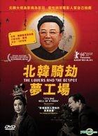 The Lovers and The Despot (2016) (DVD) (Hong Kong Version)