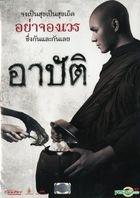 Arbat (2015) (DVD) (Thailand Version)