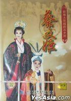 越劇: 蔡文姬 (DVD) (中國版)