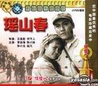 Ge Ming Zhan Dou Gu Shi Pian Yao Shan Chun (VCD) (China Version)