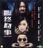 Mortician (2013) (VCD) (Hong Kong Version)