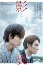 Beneath the Shadow (DVD) (Japan Version)