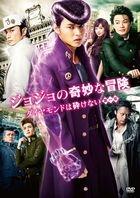 JoJo's Bizarre Adventure: Diamond Is Unbreakable Chapter I (DVD) (Standard Edition) (Japan Version)