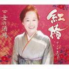 benitsubaki (Japan Version)