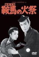 KURAMA TENGU KURAMA NO HIMATSURI (Japan Version)