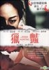 Zoom Hunting (DVD) (Hong Kong Version)