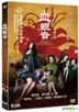 The Bold, the Corrupt, and the Beautiful (2017) (DVD) (Hong Kong Version)