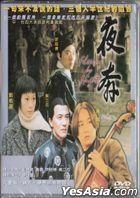 Fleeing By Night (DVD) (Taiwan Version)
