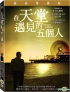 Five People You Meet In Heaven (DVD) (2-Disc Edition) (Taiwan Version)