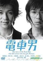 Densha Otoko - Stage play version (Japan Version)