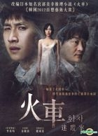 Helpless (2012) (DVD) (Taiwan Version)