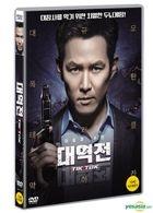 Tik Tok (DVD) (Korea Version)