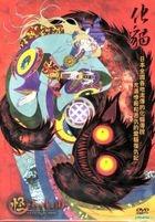 Name Bakeneko (DVD) (Hong Kong Version)