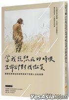 Dang Wo Shuo Xiang Si De Shi Hou , Sheng Ming Que Dui Wo Wei Xiao : You Yu Zheng Huan Zhe Cong Zi Sha Dao Jie Shou Bu Wan Mei Ren Sheng De Gu Shi