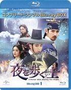 Scholar Who Walks the Night (Blu-ray) (Box 1) (Japan Version)