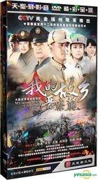 My Home Town Of Jin Cha Ji (H-DVD) (End) (China Version)