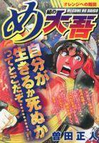 megumi no daigo orenji eno nankan mai fua suto bitsugu supeshiyaru 68580 96