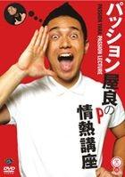 Passion Yara no Jonetsu Koza (DVD) (Japan Version)