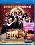 百星酒店 (2013) (Blu-ray) (香港版)